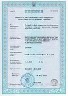Получение лицензии на осуществление операций в сфере обращения с опасными отходами