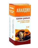 Анандин - капли ушные для собак и кошек (лечение отита), 5 мл