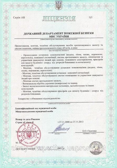 Лицензия на противопожарную деятельность (МЧС)