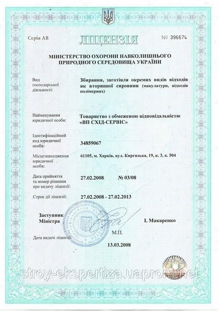 Лицензия на сбор и переработку вторичного сырья