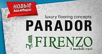 Новые коллекции Firenzo и Parador