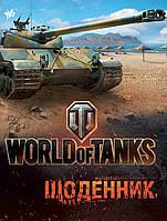 """Дневник школьный жесткий (укр.) """"World of Tanks"""" 910839"""
