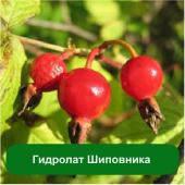 Гидролат Шиповника, 1 литр