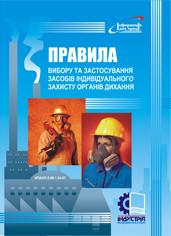 Правила вибору та застосування засобів індивідуального захисту органів дихання. НПАОП 0.00-1.04-07