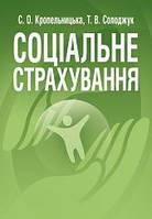 Кропельницька С.О. Соціальне страхування. Навчальний посібник рекомендовано МОН України