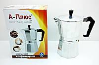 Гейзерная кофеварка на 6 чашек А-Плюс алюминиевая для плиты