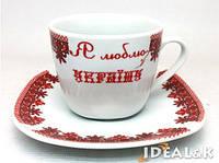"Чашка с блюдцем  220 мл. ВИШИВАНКА ""Я люблю Украиїну"""