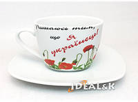 """Чашка с блюдцем  220 мл. МАКИ  """"Я  Українець"""""""
