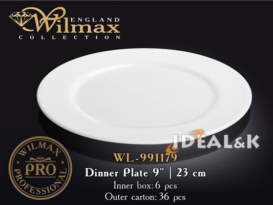 Тарелка обеденная (Wilmax, Вилмакс, Вілмакс) 23 см WL-991002