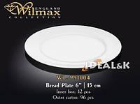 Тарелка пирожковая кругла (Wilmax) WL-991004, 15 см