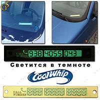 """Табличка для номера телефона в автомобиль - """"CoolWhip"""", фото 1"""