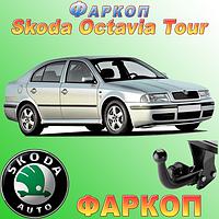 Фаркоп Skoda Octavia Tour (прицепное Шкода Октавия Тур)
