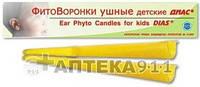 Фитоворонки ушные для детей Диас 2шт