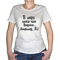 """Женская футболка """"В мире много чего вредного.. например я"""""""