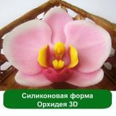 Силиконовая форма Орхидея 3D