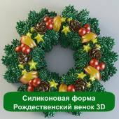Силиконовая форма Рождественский венок 3D