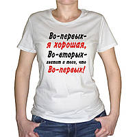 """Женская футболка """"Во первых - я хорошая.."""""""