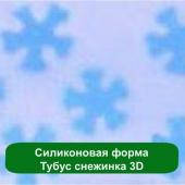 Силиконовая форма Тубус снежинка 3D