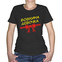 "Женская футболка ""Вовкина девочка"""