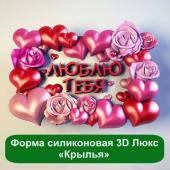 Форма силиконовая 3D Люкс «Люблю тебя»