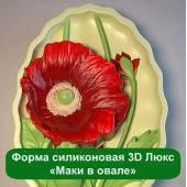 Форма силиконовая 3D Люкс «Маки в овале»