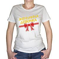 """Женская футболка """"Женькина девочка"""""""