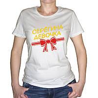 """Женская футболка """"Серёгина девочка"""""""