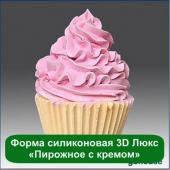 Форма силиконовая 3D Люкс «Пирожное с кремом»