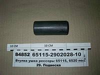Втулка ушка рессоры 65115, 6520 гроднамид (РОСТАР), 65115-2902028-10