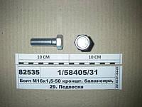 Болт М16х1,5-50 кроншт. балансира, надрамник (Россия), 1/58405/31