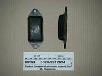 Буфер (подушка) рессоры задней (пр-ва КАМАЗ), 5320-2912624