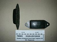 Буфер (подушка) рессоры задней (Россия), 5320-2912624