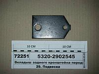 Вкладыш заднего кронштейна передней рессоры (пр-во КАМАЗ), 5320-2902545