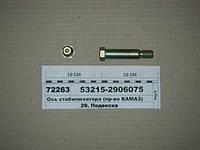 Ось стабилизатора (пр-во КАМАЗ), 53215-2906075