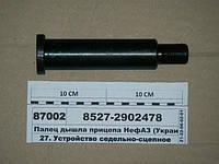 Палец дышла прицепа НефАЗ 195мм (Украина), 8527-2902478