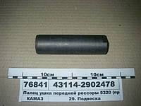 Палец ушка передней рессоры 5320 (пр-во КАМАЗ), 43114-2902478