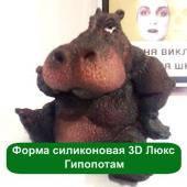 Форма силиконовая 3D Люкс Гипопотам