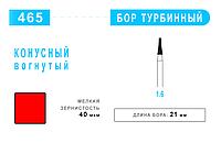 Бор  конусный вогнутый турбинный 465  мелкое зерно. ⌀ 1.6 (красн) 21mm