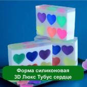 Форма силиконовая 3D Люкс Тубус сердце большое