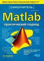 MATLAB. Самоучитель. Практический подход, 2-е издание. Васильев А.Н.