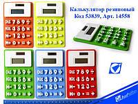 _Калькулятор 14558 силикон J.Otten