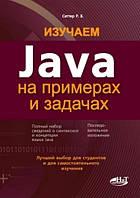 Изучаем Java на примерах и задачах.  Сеттер Р. В.