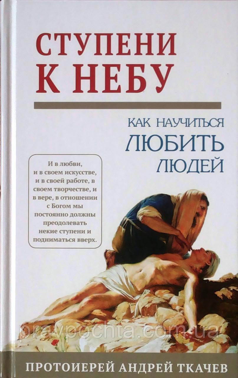 ступени к небу как научиться любить людей скачать книгу