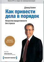Как привести дела в порядок: искусство продуктивности без стресса. 5-е издание. Аллен Д.