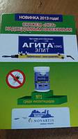 Агита 10WG средство от мух