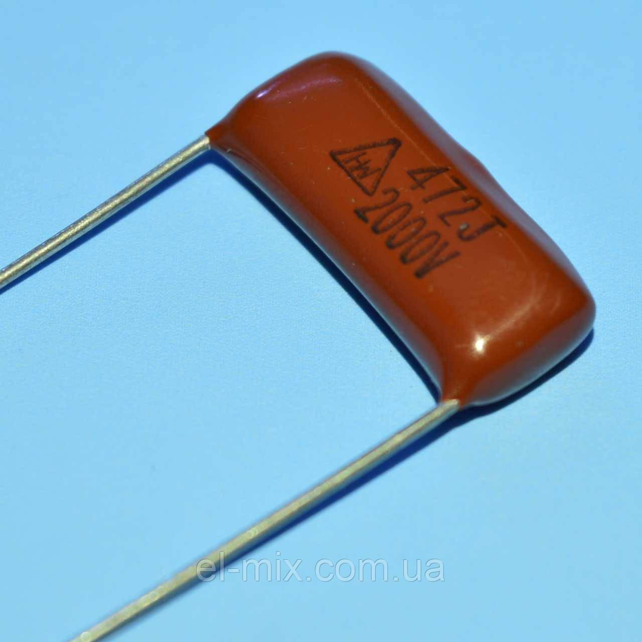 Конденсатор металлопленочный CBB-81  4.7nF 2000V ±5% СВВ81  Hanway