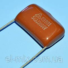 Конденсатор металлопленочный CBB-81  5.6nF 2000V ±5% СВВ81