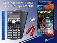 _Калькулятор Metrix МХ-5801
