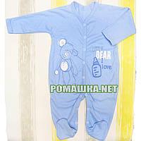 Человечек для новорожденного р. 62 демисезонный ткань ИНТЕРЛОК 100% хлопок ТМ Тико-Престиж 3113 Голубой