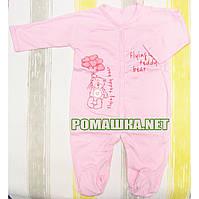 Человечек для новорожденного р. 74 демисезонный ткань ИНТЕРЛОК 100% хлопок ТМ Тико-Престиж 3113 Розовый